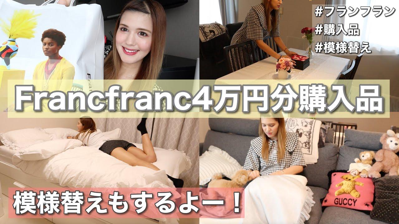 【模様替え】フランフランで4万円分購入!🛍