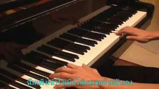 รักไม่ต้องการเวลา เปียโน ครูแป๋ง paeng