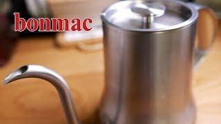 安定した注湯とやさしい触り心地! bonmac ドリップポットPro