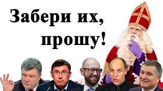 Святой Николай, забери от нас Порошенко!!!