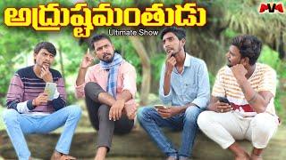 Adrushtamanthudu Part-1 #51 || Ultimate Sentiment Show || Maa Voori Muchatlu Comedy