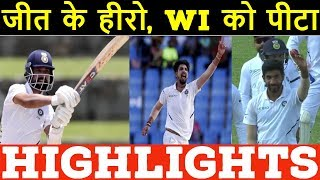Ind Beat Wi By 318 Runs | India vs West Indies, 1st Test Day 4 Highlights | Ishant | Rahane | Bumrah