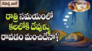 Video Secrets Behind the Dreams about Gods - Rahasyavaani Unknown Telugu Facts download MP3, 3GP, MP4, WEBM, AVI, FLV Januari 2018