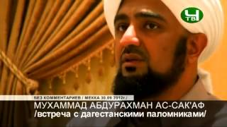 Встреча Мухаммада ас Саккафа с дагестанцами в хадже