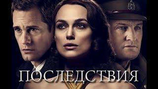 Последствия - новый военный фильм про любовный треугольник 2019