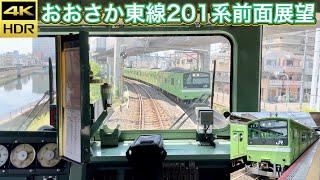 【4K60fps HDR 前面展望】おおさか東線201系 久宝寺→放出(iPhone12pro 広角)