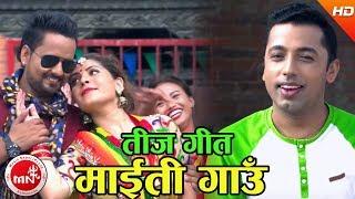 New Teej Song 2074 Maiti Gau - Khuman Adhikari & Kamala Gurung Ft. Krishna Sapkota & Ranju Adhikari