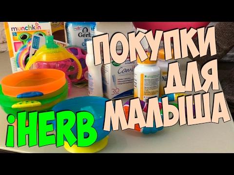 Как приготовить  iHERB покупки для малыша / Лучшее для детей / Игрушки и Прикорм