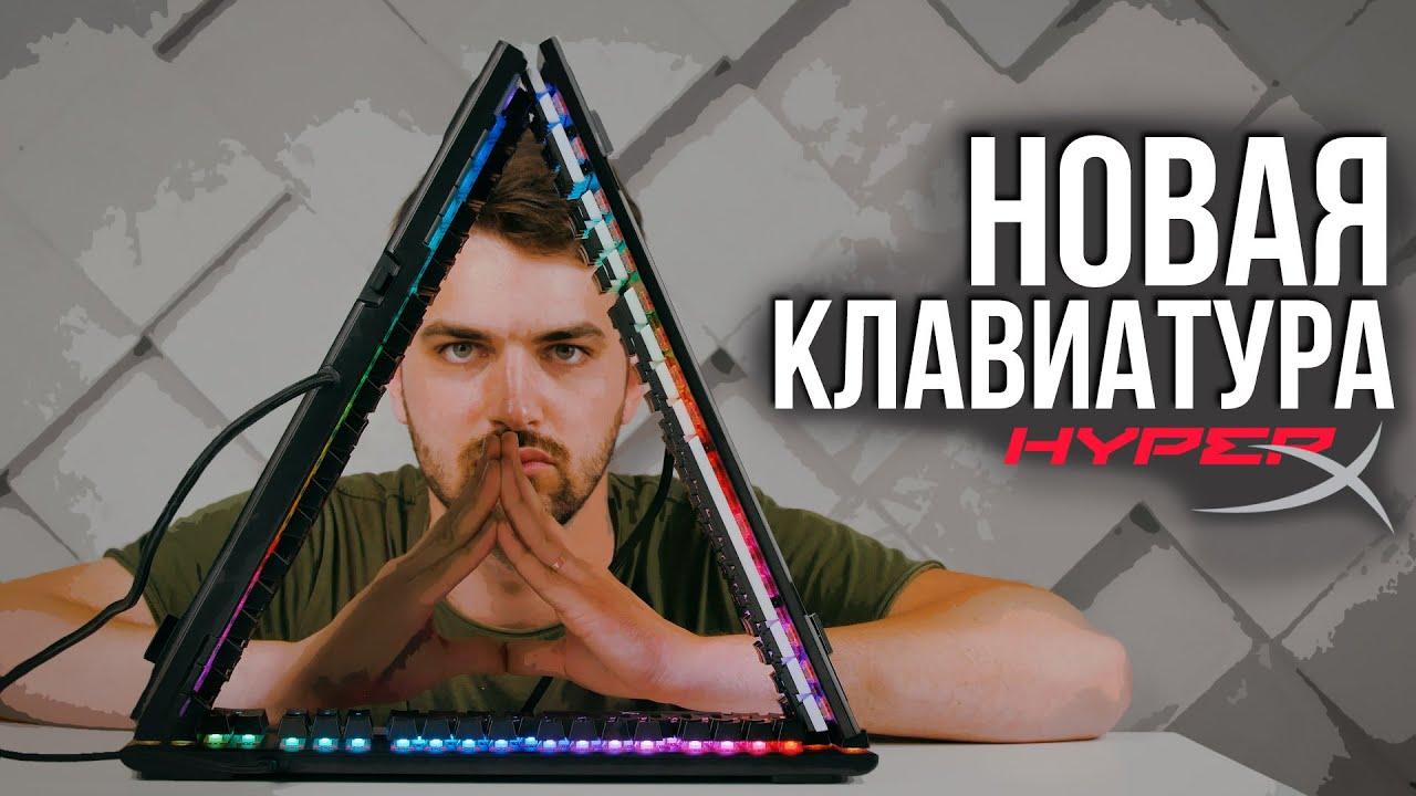 НОВАЯ МЕХАНИЧЕСКАЯ КЛАВИАТУРА HYPERX [HyperX ALLOY Elite 2]