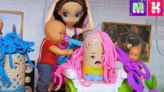 КАТЯ И МАКС ВЕСЕЛАЯ СЕМЕЙКА КАК ВАС ПОСТРИЧЬ Мультики с куклами Барби новые серии