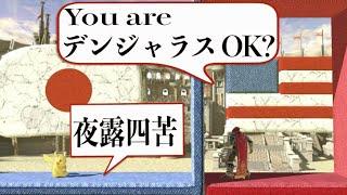 【神回】日本語禁止スマブラで過去最高に盛り上がった!