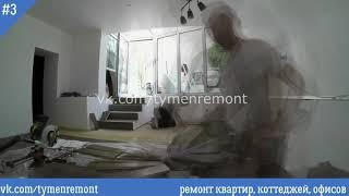 Ремонт квартир, коттеджей, офисов в Тюмени, Екатеринбурге, Тобольске.<