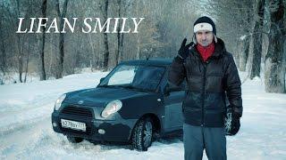 Обитель Зла Lifan Smily