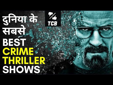 Top 10 Crime Thriller Hollywood Web Series|Top 10 Crime Thriller Web Series In English| Part 1|