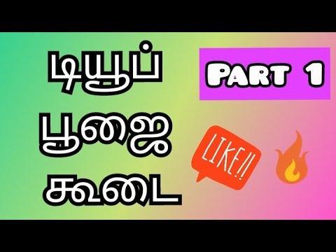 Tube Poojai Koodai Part 1