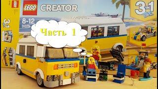 LEGO Creator Фургон сёрферов 31079 (обзор часть первая)