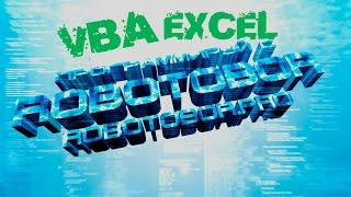 VBA Урок_3 | Типы данных VBA | Программирование для начинающих Просто и Доступно | Язык VBA