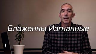 Давид Гирхарт Нагорная Проповедь 9 Блаженны Изгнанные