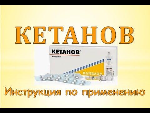 Кетанов (таблетки, раствор): Инструкция по применению