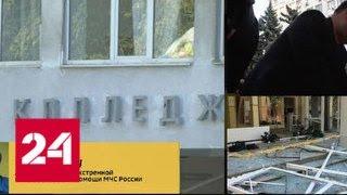 Юлия Шойгу: психологи помогли 240 людям после трагедии в Керчи - Россия 24