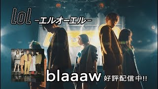 lol-エルオーエル- / 「blaaaw」30sec SPOT