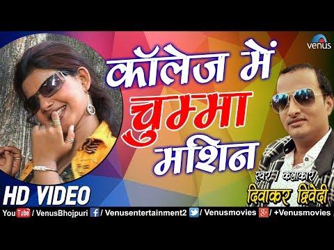 Diwakar Dwivedi - Collage Mein Chumma Machine | भाेजपुरी का सुपरहिट गाना 2018 | Latest Bhojpuri Song