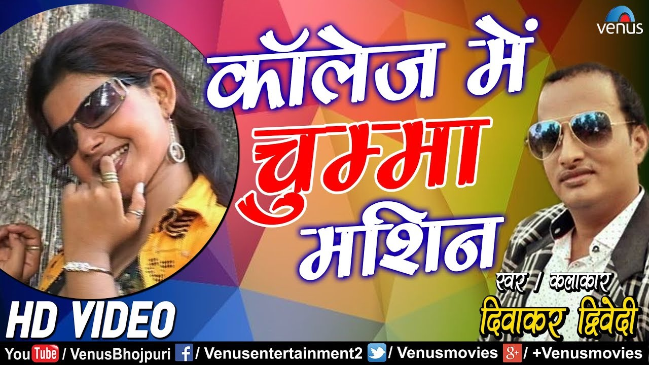 Makeup video film bhojpuri gana dj wala chumma leke chali meri naiya