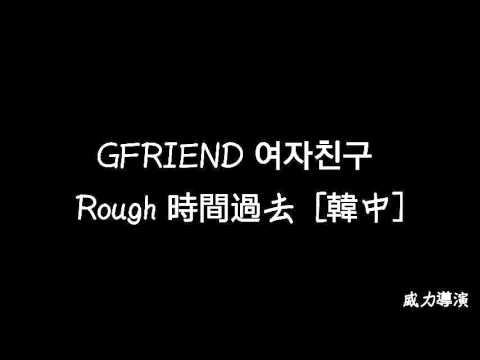 [韓中字] Gfriend(여자친구) Rough 時間過去 lyrics