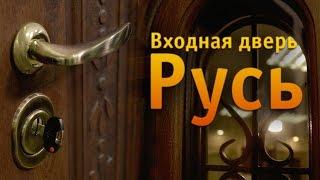 Металлические двери Regidoors РУСЬ(, 2016-08-05T12:08:20.000Z)