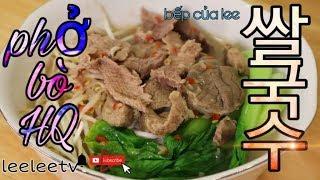 Trai Hàn thử nấu Phở Bò Hàn Quốc Cực Độc _ 쌀국수_ Leelee