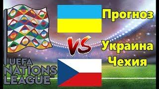 Матч Украина Чехия. Как делать ставки на спорт