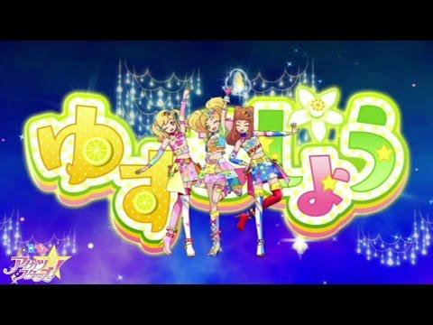 「One Step」 作詞:Amon Hayashi 作曲、編曲:Mitsu. J 主唱:かな(二階堂柚子)、せな(虹野夢)、みき(早乙女亞子) from AIKATSU☆STARS!(第32話插曲)