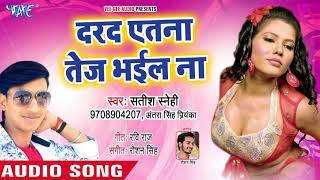 Darad Etana Tej Bhail - Jawani Ke Jhatka 440 Volt Ke Satish Sanehi,Antra Singh Priyanka