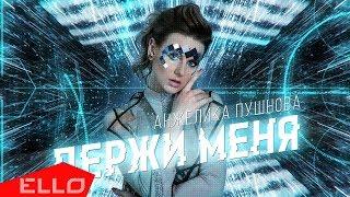 Анжелика Пушнова - Держи меня / ПРЕМЬЕРА