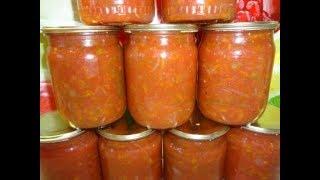Лечо из перца, моркови, лука и помидор на зиму.