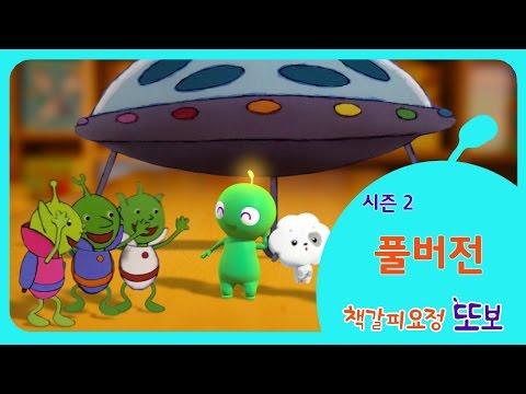 [My Friend, TTOBO Season 2] Five little men in a flying saucer Full Version (Korean)
