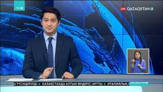 16.10.2018 - Ақпарат - 17:00 (Толық нұсқа)