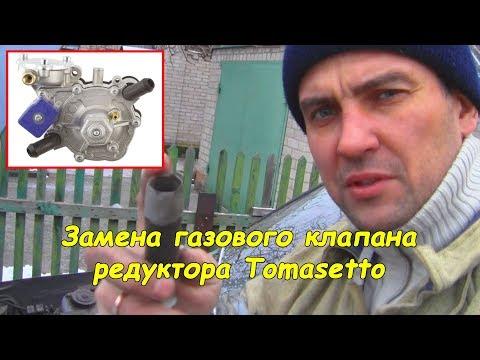 Замена газового клапана редуктора Tomasetto #деломастерабоится
