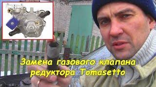 Заміна газового клапана редуктора Tomasetto #деломастерабоится