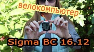 Велокомпьютер Sigma BC 16.12. Обзор и описание функций(Презентация велокомпьютера Sigma BC 16.12. Обзор велокомпьютера Sigma - демонстрация внешнего вида, крепления на..., 2014-09-18T14:49:10.000Z)