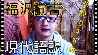 【yugo.tv】福沢諭吉 学問のすすめ 現代語訳朗読の巻き! みんなで学び...
