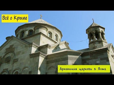 Армянская Апостольская церковь Святой Рапсиме г.  Ялта. Церкви Крыма. Ялта достопримечательности.