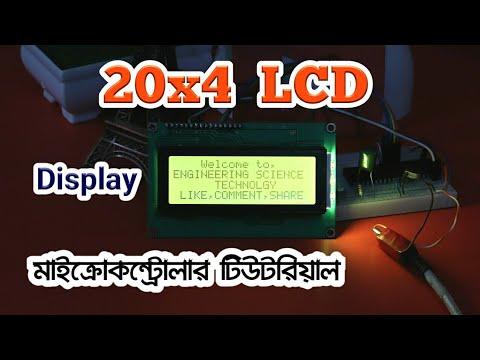 20x4 LCD display interfacing with PIC16f877a Microcontroller Bangla Tutorial