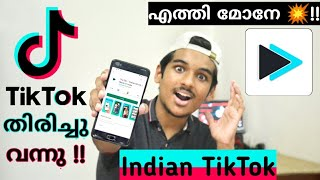 Indian TikTok Launched - വന്നു മക്കളേ 💥 | TikTok Banned In India | Gadgets Shahil
