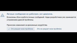 ВКонтакте не отправляет сообщения(Неизвестная ошибка. Вконтакте не отправляет фото личные сообщения диалоги. Пропали диалоги ВКонтакте...., 2016-01-13T22:52:42.000Z)
