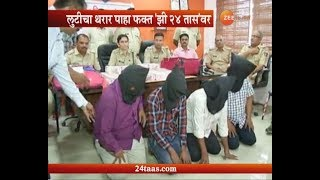Satara | Police Caught Robbers For Looting 4 Crore Fifty Lakh