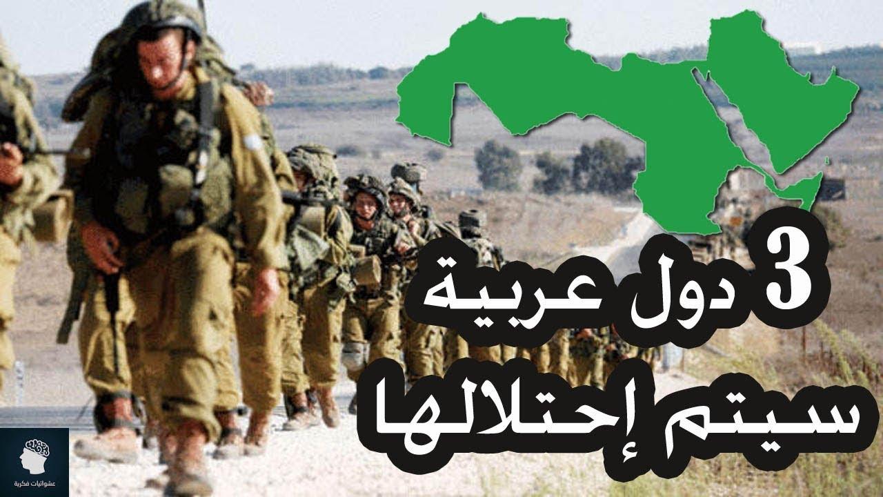 3 دول عربية سيتم احتلالها اخر الزمان كما اخبر الرسول صلى الله عليه وسلم