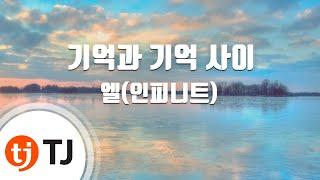 [TJ노래방] 기억과기억사이 - 엘(인피니트)(L) / TJ Karaoke