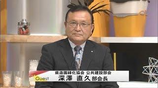 県造園緑化協会公共建設部会 深澤直久部会長
