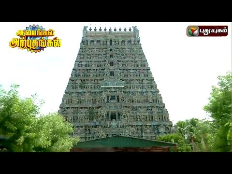 Mayuranathaswami Temple, Mayiladuthurai | Aalayangal Arputhangal | 20/07/2016 | Puthuyugam TV